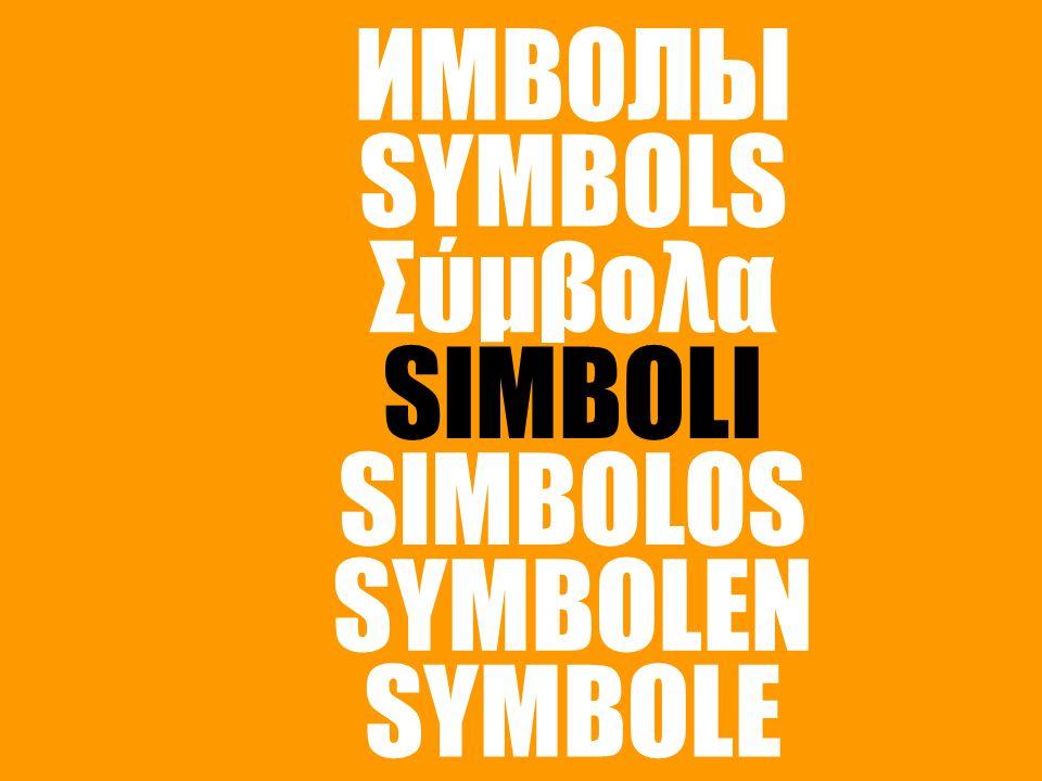 ИМВОЛЫ SYMBOLS Σύμβολα SIMBOLI SIMBOLOS SYMBOLEN SYMBOLE