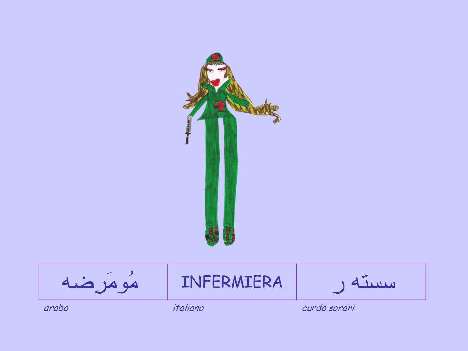 مُومَرِضه INFERMIERA سسته ر arabo italiano curdo sorani