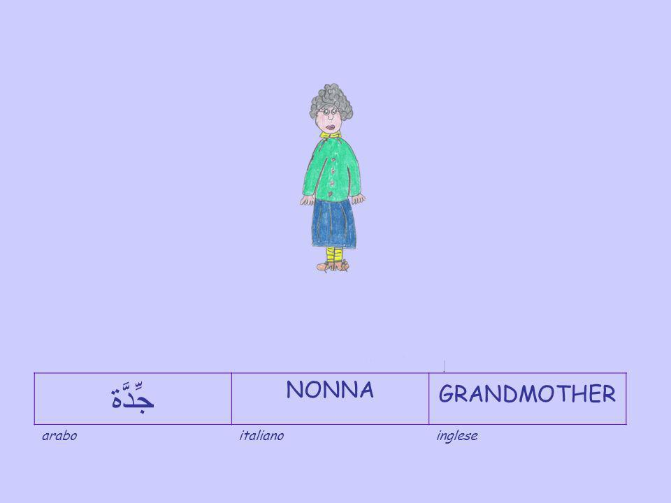 جِّدَّة NONNA GRANDMOTHER arabo italiano inglese