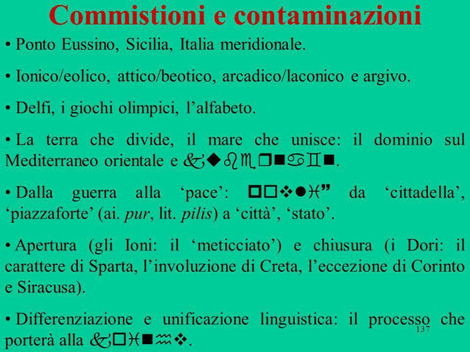 Commistioni e contaminazioni