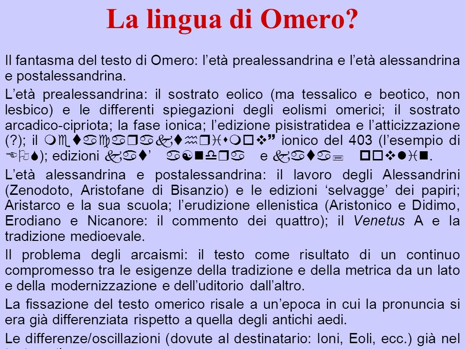 La lingua di Omero Il fantasma del testo di Omero: l'età prealessandrina e l'età alessandrina e postalessandrina.