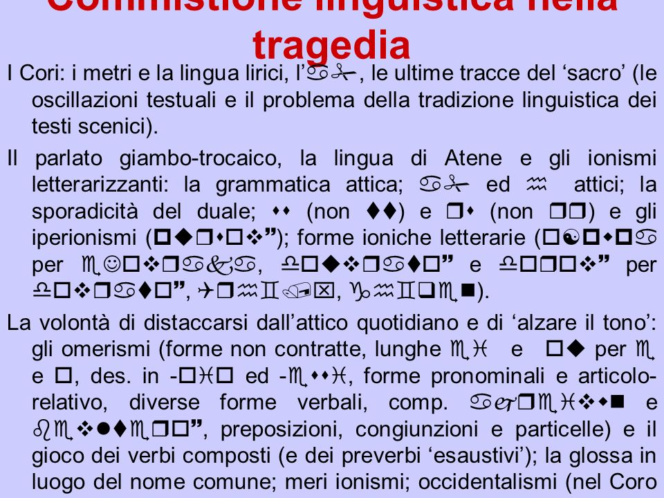 Commistione linguistica nella tragedia
