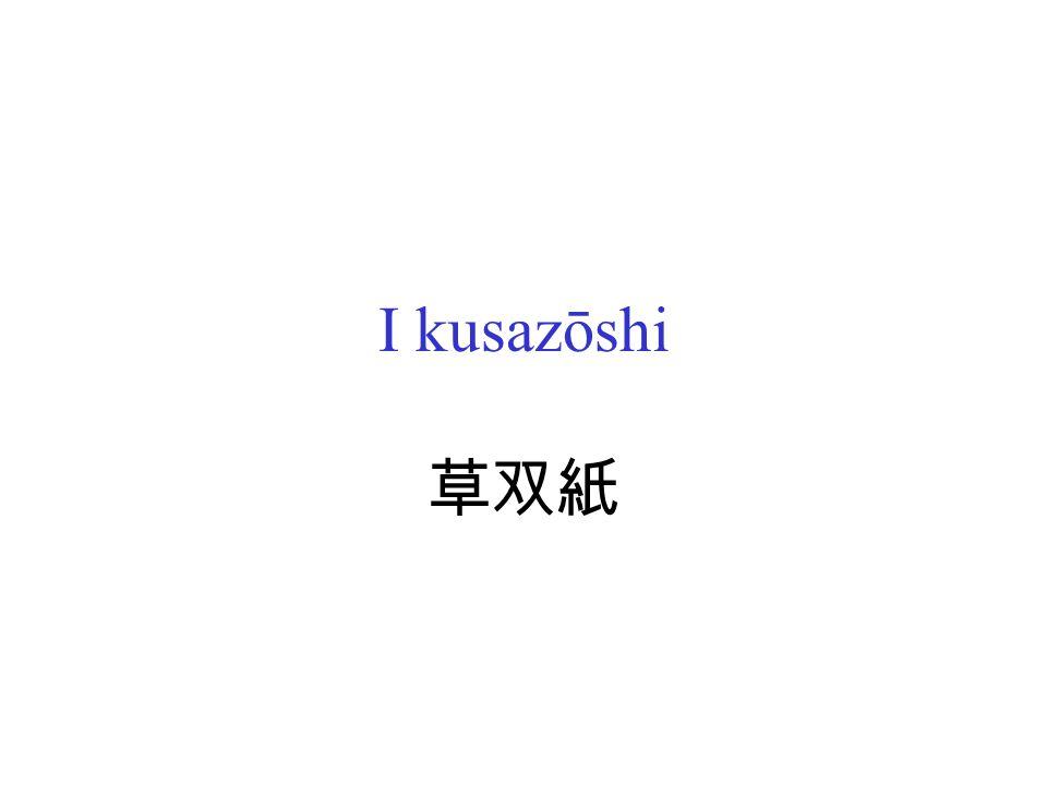 I kusazōshi 草双紙