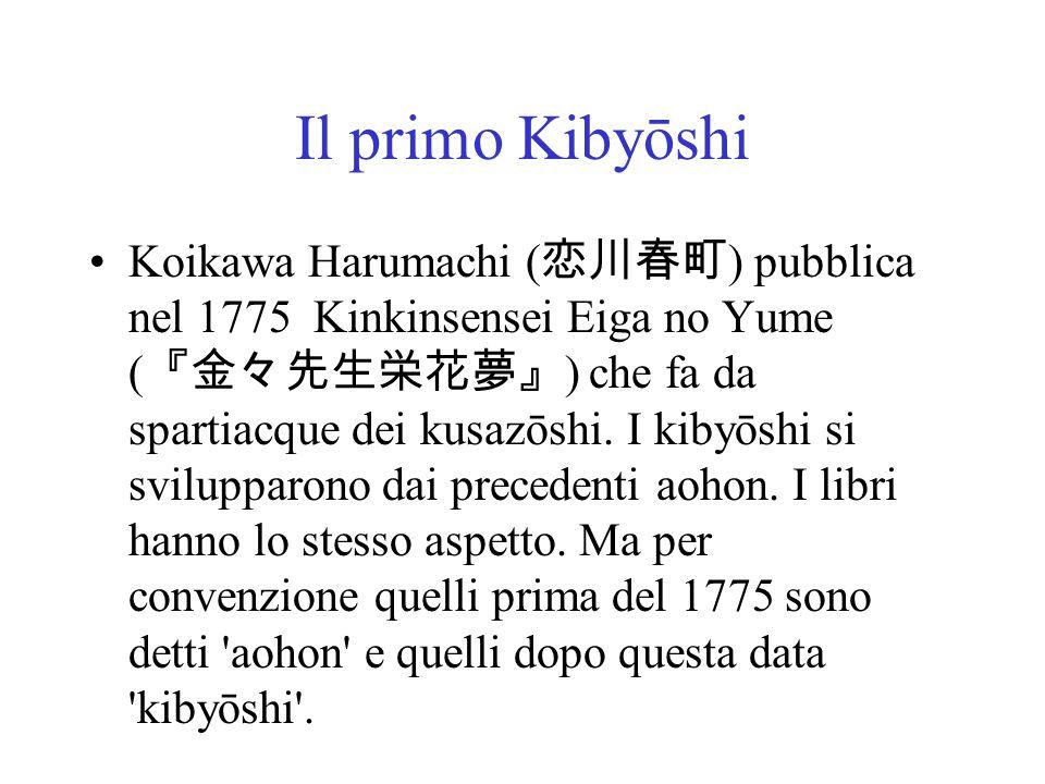 Il primo Kibyōshi