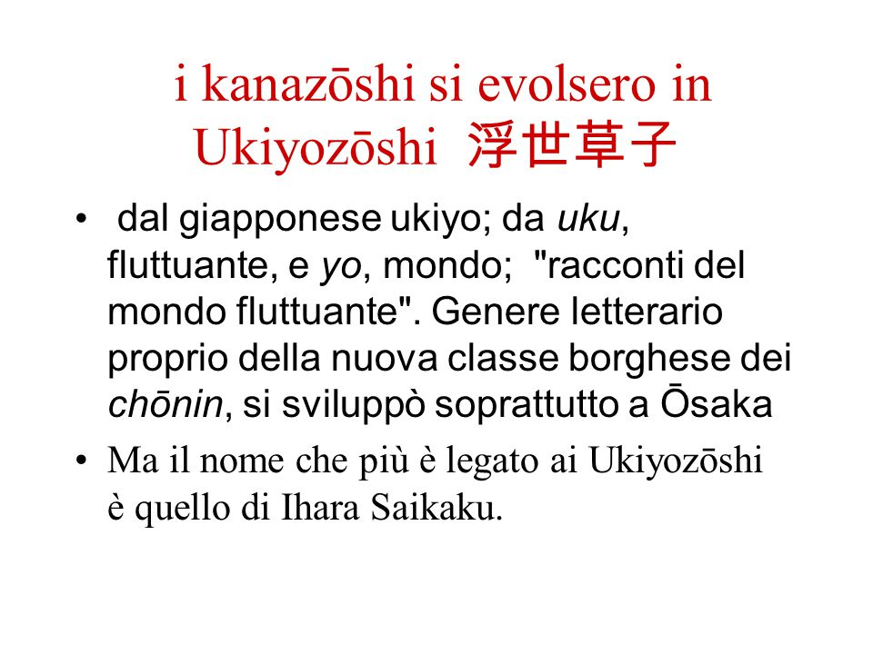i kanazōshi si evolsero in Ukiyozōshi 浮世草子
