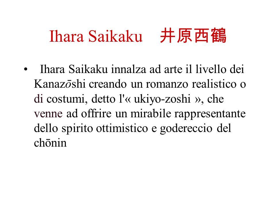 Ihara Saikaku 井原西鶴