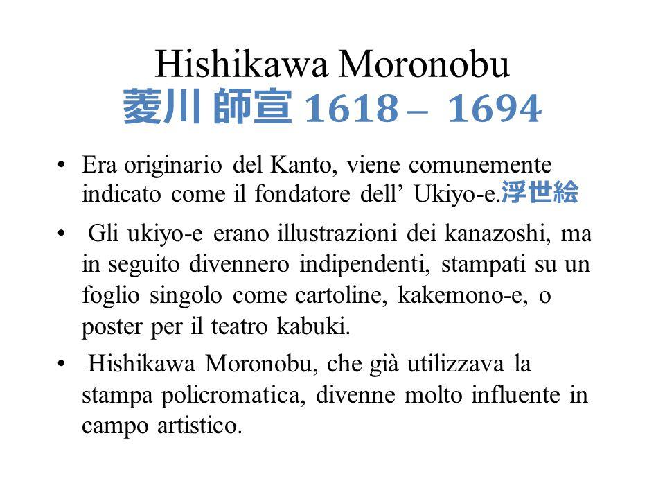 Hishikawa Moronobu 菱川 師宣 1618 – 1694