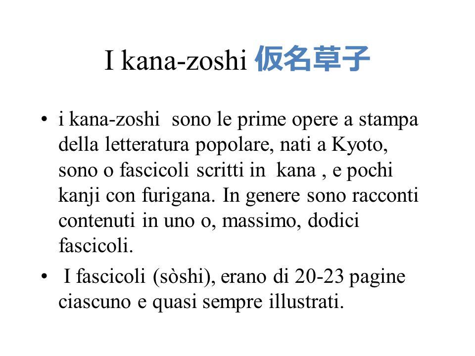 I kana-zoshi 仮名草子