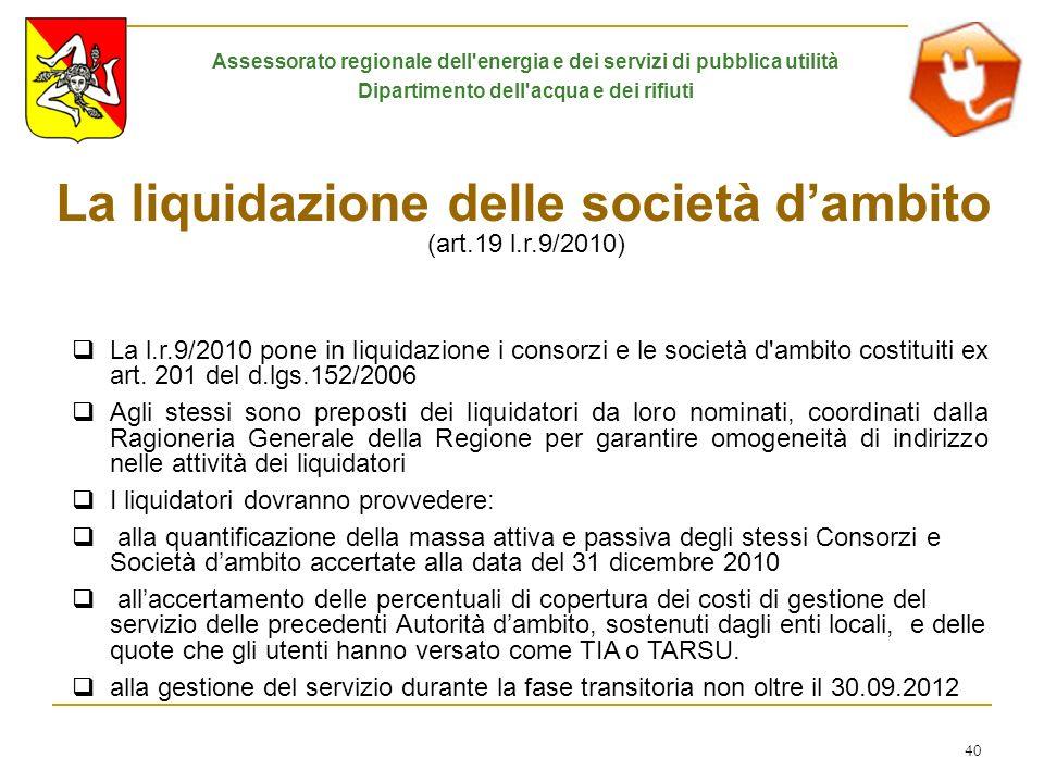 La liquidazione delle società d'ambito (art.19 l.r.9/2010)