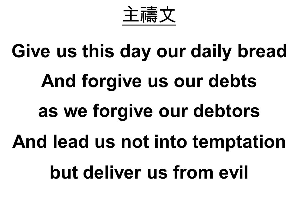 Give us this day our daily bread And forgive us our debts