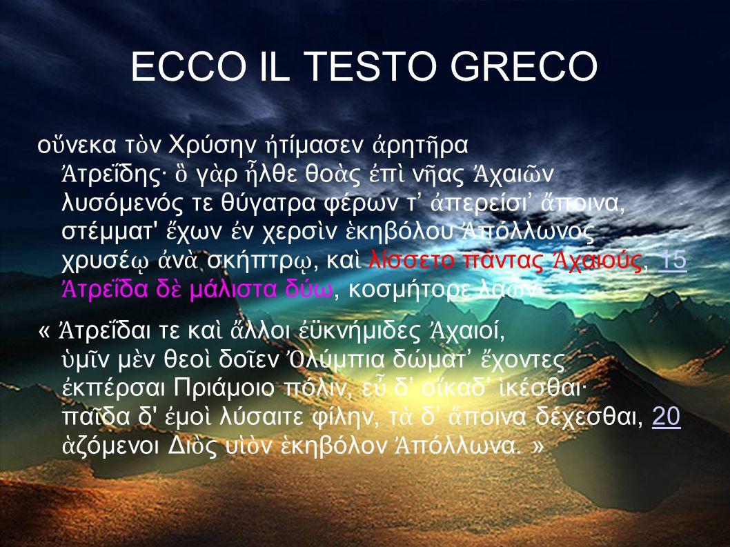 ECCO IL TESTO GRECO