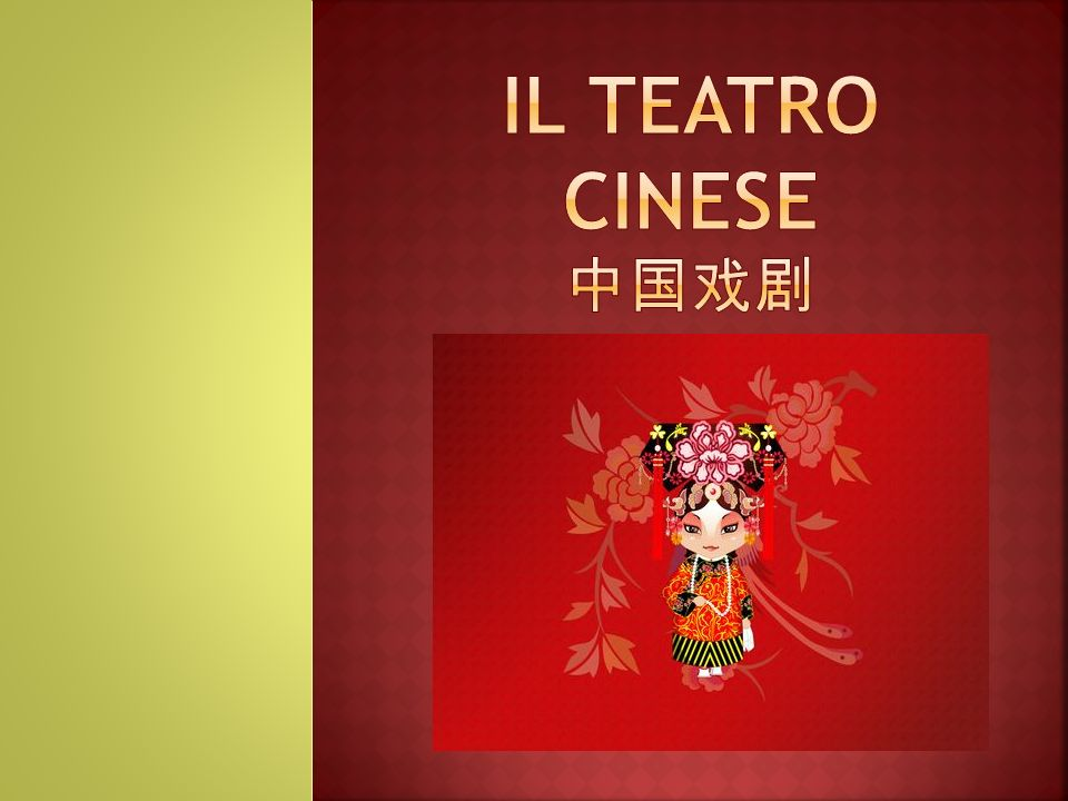 IL TEATRO CINESE 中国戏剧