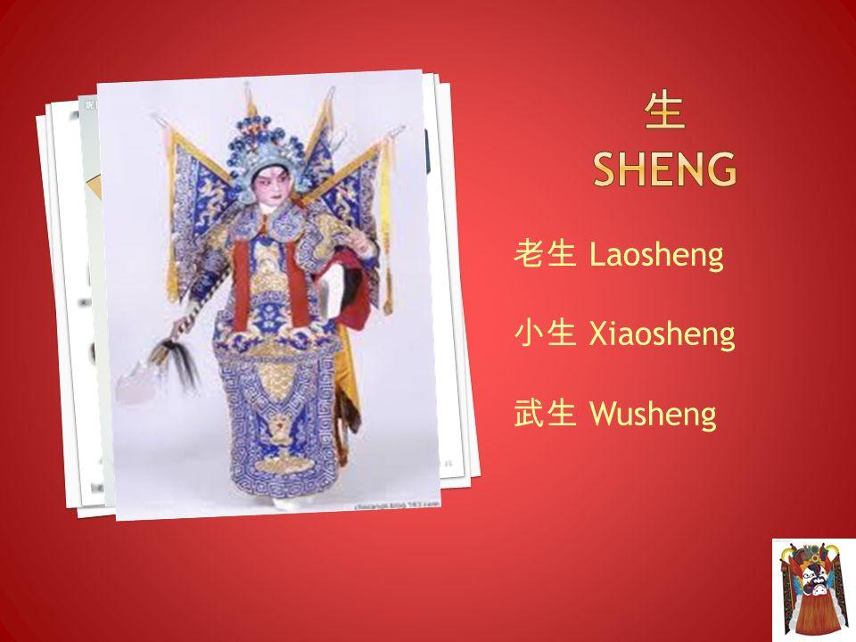 生 SHENG 老生 Laosheng 小生 Xiaosheng 武生 Wusheng