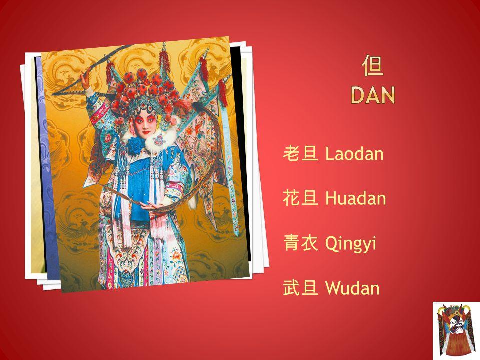但 dan 老旦 Laodan 花旦 Huadan 青衣 Qingyi 武旦 Wudan