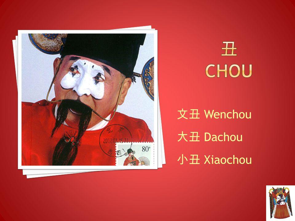 丑 chou 文丑 Wenchou 大丑 Dachou 小丑 Xiaochou