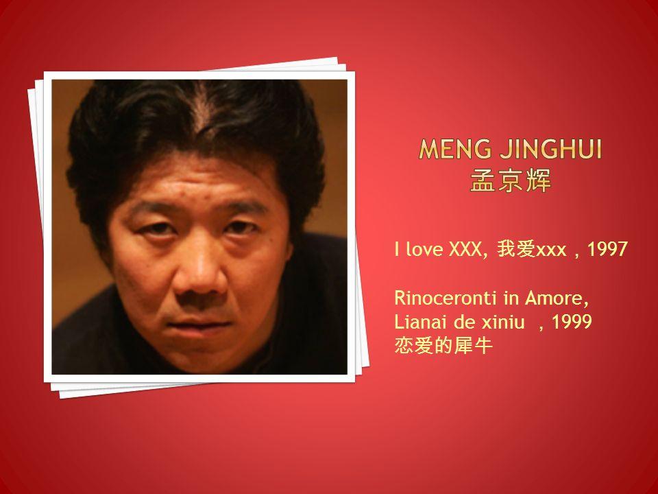 Meng jinghui 孟京辉 I love XXX, 我爱xxx,1997