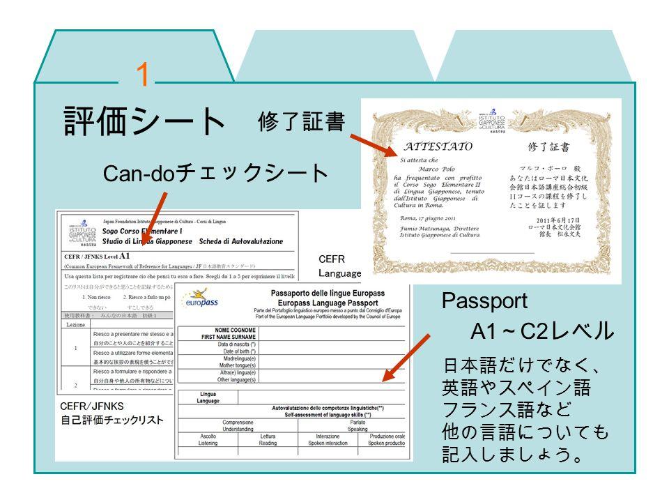 1 評価シート A1~C2レベル 修了証書 Can-doチェックシート Passport 日本語だけでなく、 英語やスペイン語