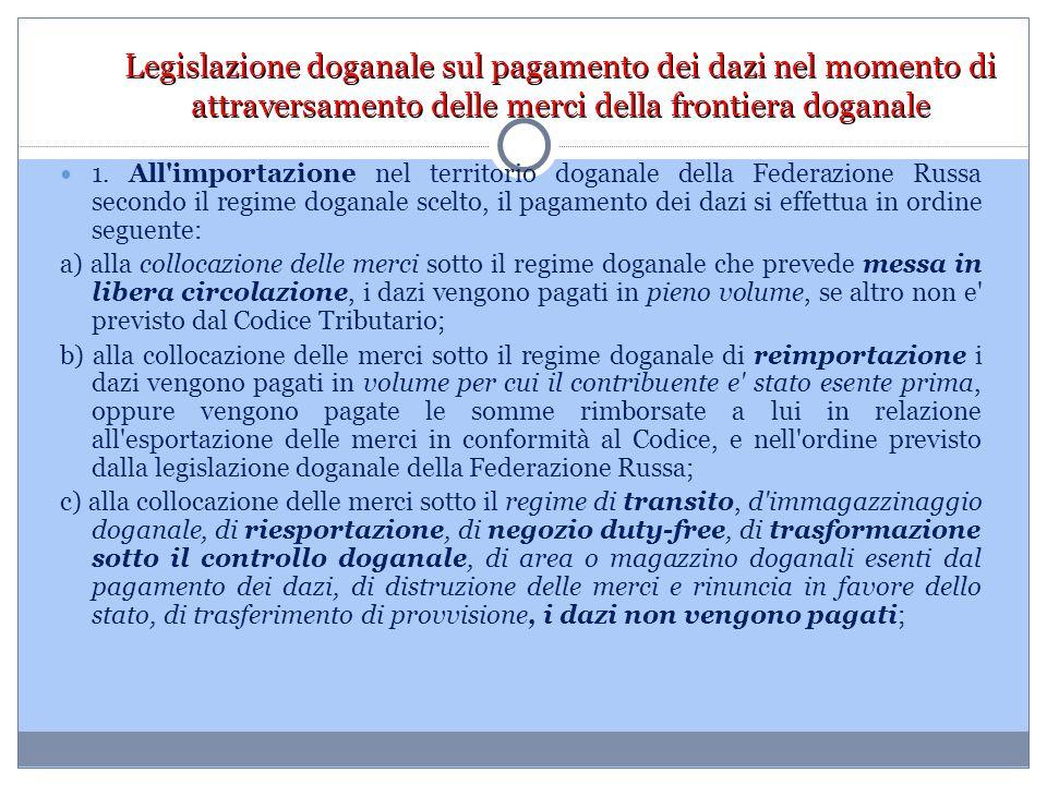 Legislazione doganale sul pagamento dei dazi nel momento di attraversamento delle merci della frontiera doganale