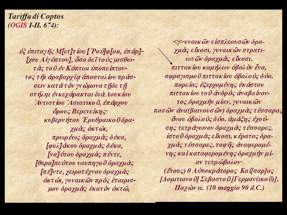 Tariffa di Coptos (OGIS I-II, 674): <γ>υναικῶν εἰσπλεουσῶν δρα-