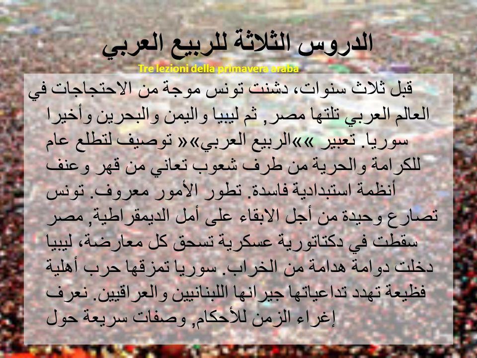 الدروس الثلاثة للربيع العربي