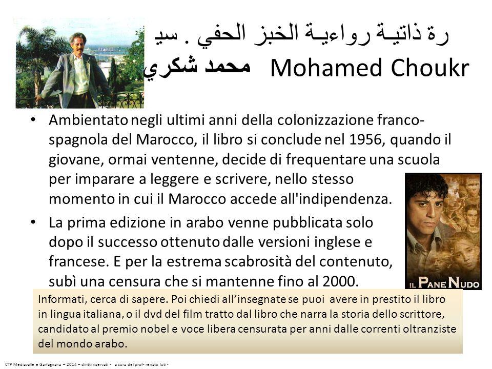 ﺍﻟﺨﺒﺰ ﺍﻟﺤﻔﻲ . ﺳﻴ ﺮة ﺫﺍﺗﻴـة ﺭﻭﺍءﻳـة محمد شكري Mohamed Choukr