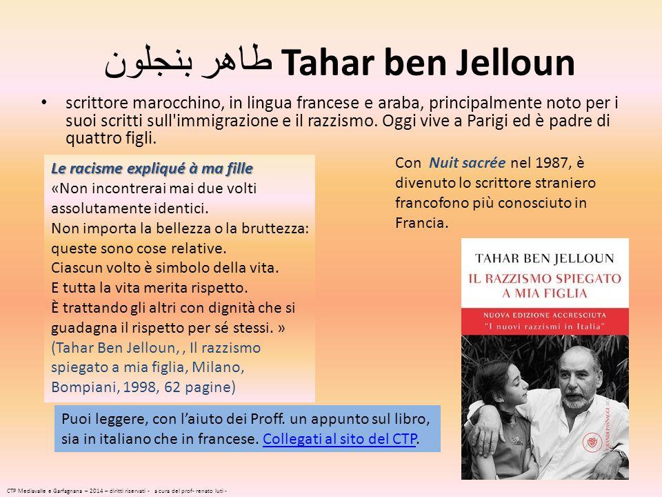 طاهر بنجلون Tahar ben Jelloun