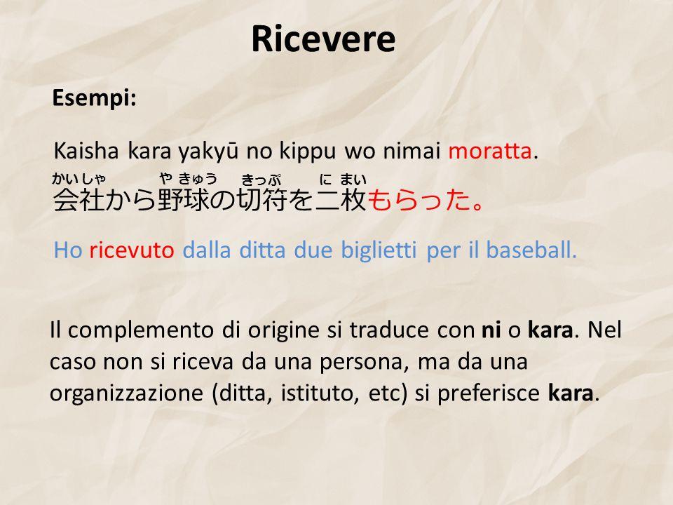 Ricevere Esempi: Kaisha kara yakyū no kippu wo nimai moratta.