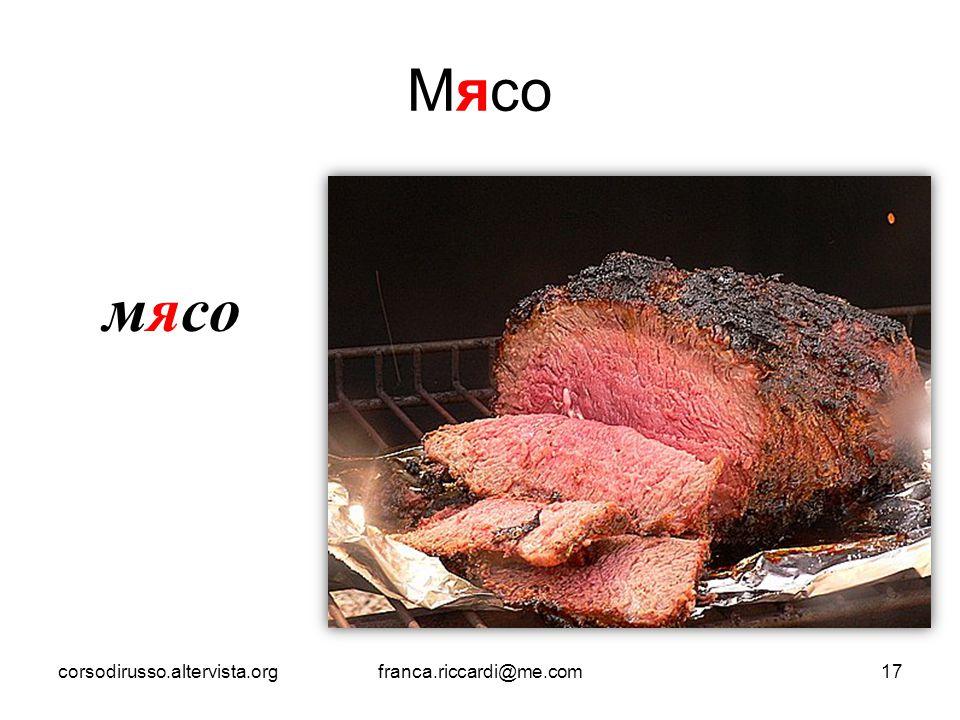 Мясо мясо corsodirusso.altervista.org franca.riccardi@me.com