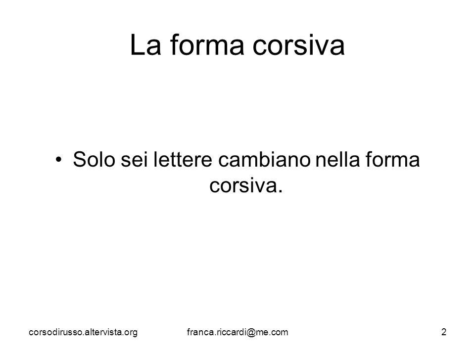 Solo sei lettere cambiano nella forma corsiva.