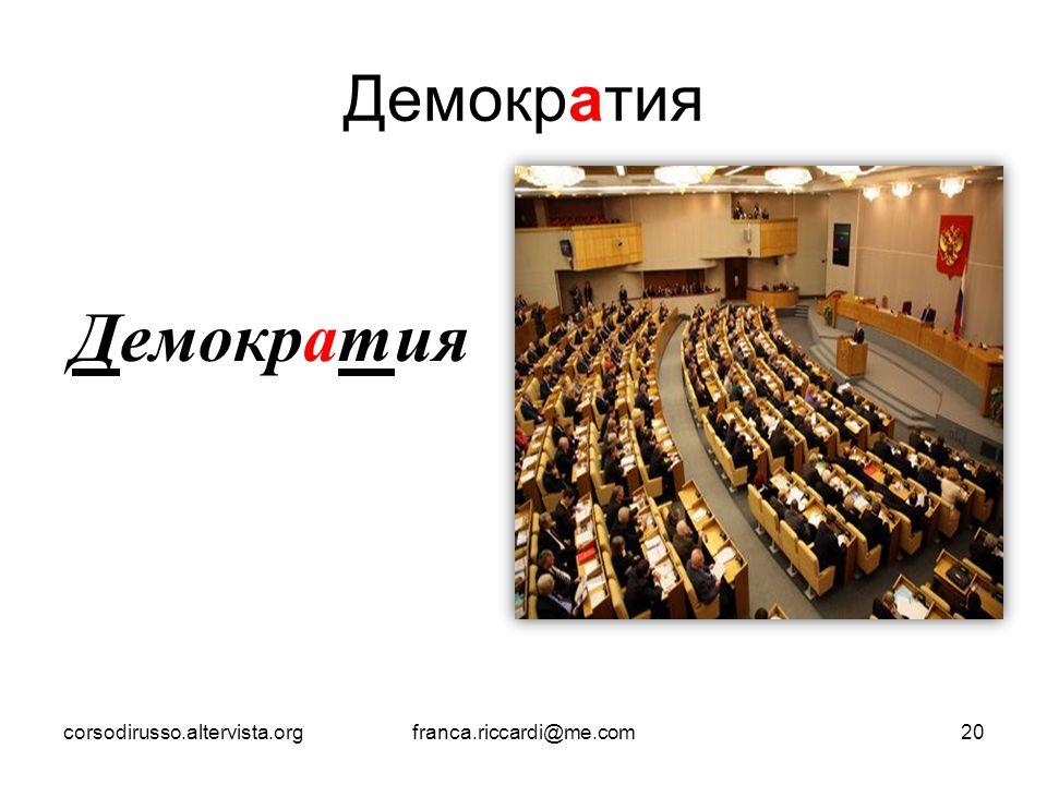 Демократия Демократия corsodirusso.altervista.org