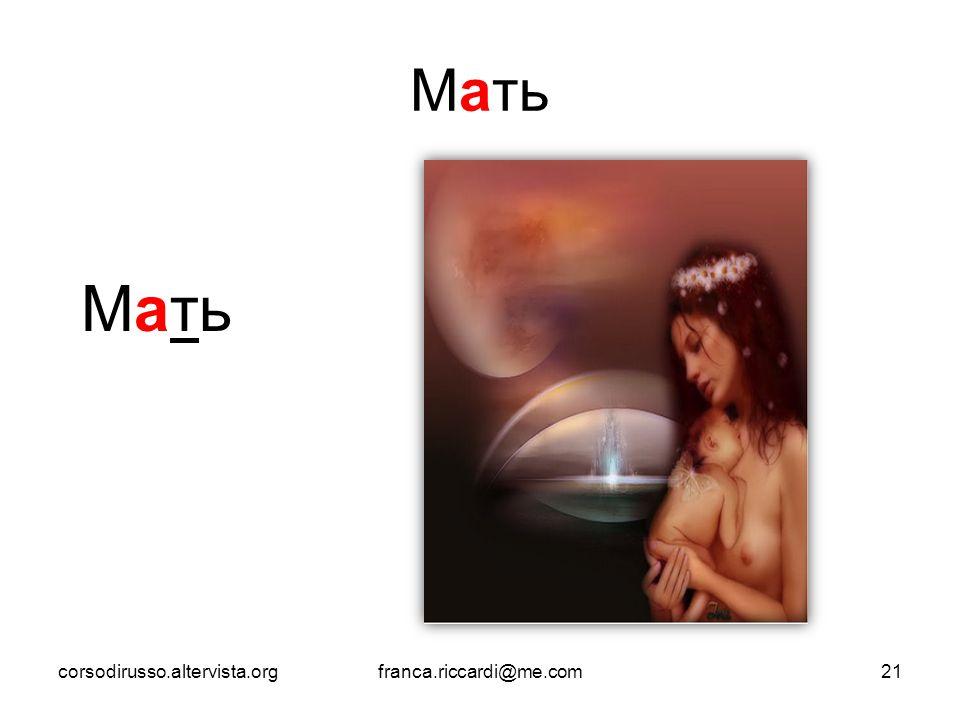 Мать Мать corsodirusso.altervista.org franca.riccardi@me.com