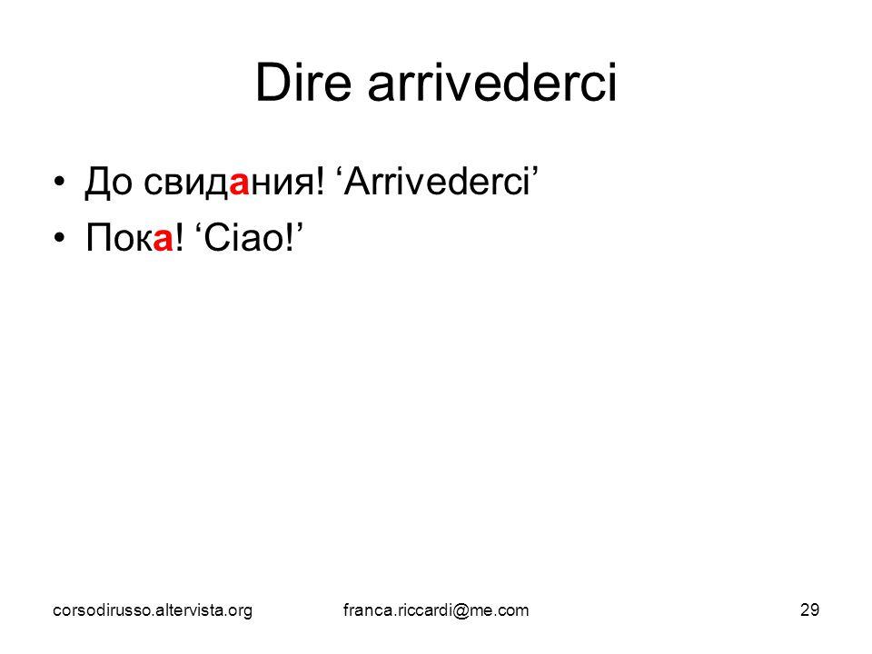 Dire arrivederci До свидания! 'Arrivederci' Пока! 'Ciao!'