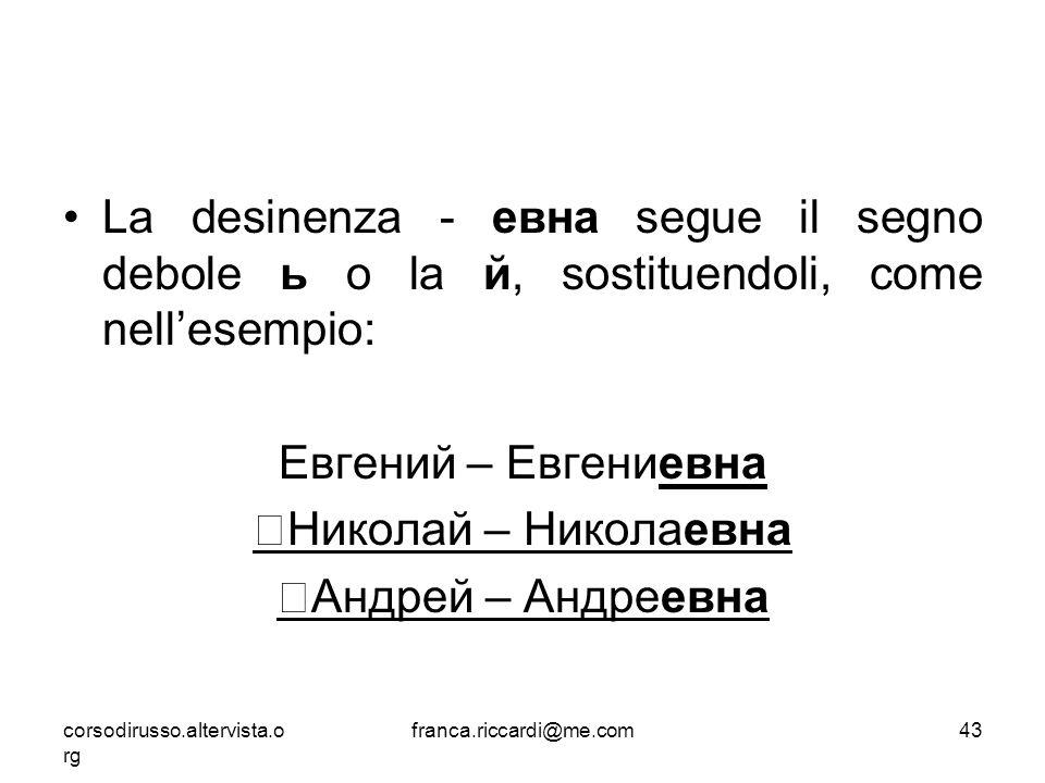 La desinenza - евна segue il segno debole ь o la й, sostituendoli, come nell'esempio: