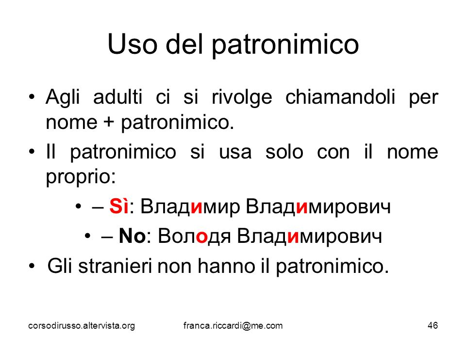 Uso del patronimico Agli adulti ci si rivolge chiamandoli per nome + patronimico. Il patronimico si usa solo con il nome proprio: