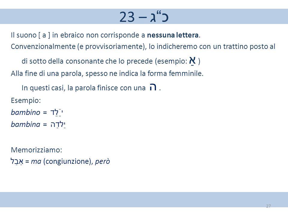 23 – כ ג bambino = יֵֿלֵד bambina = יַלדַה