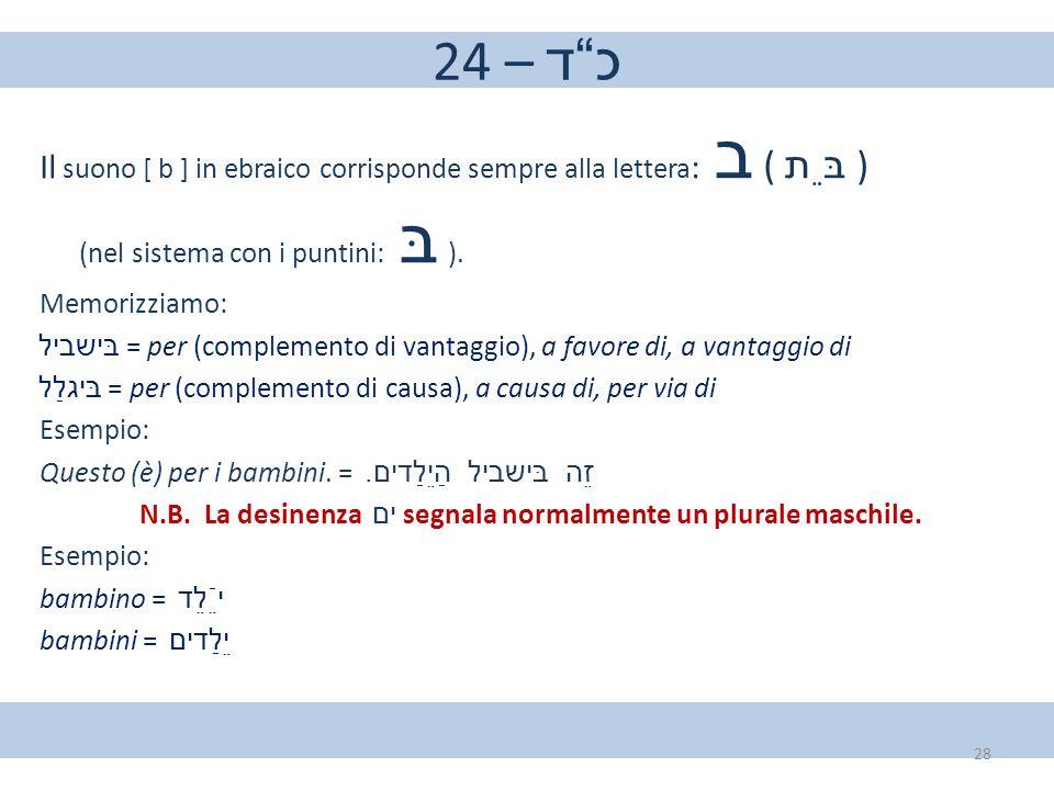 N.B. La desinenza ים segnala normalmente un plurale maschile.