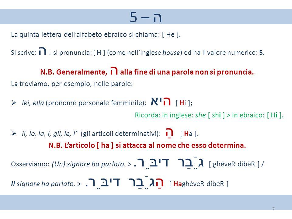 5 – ה N.B. Generalmente, ה alla fine di una parola non si pronuncia.
