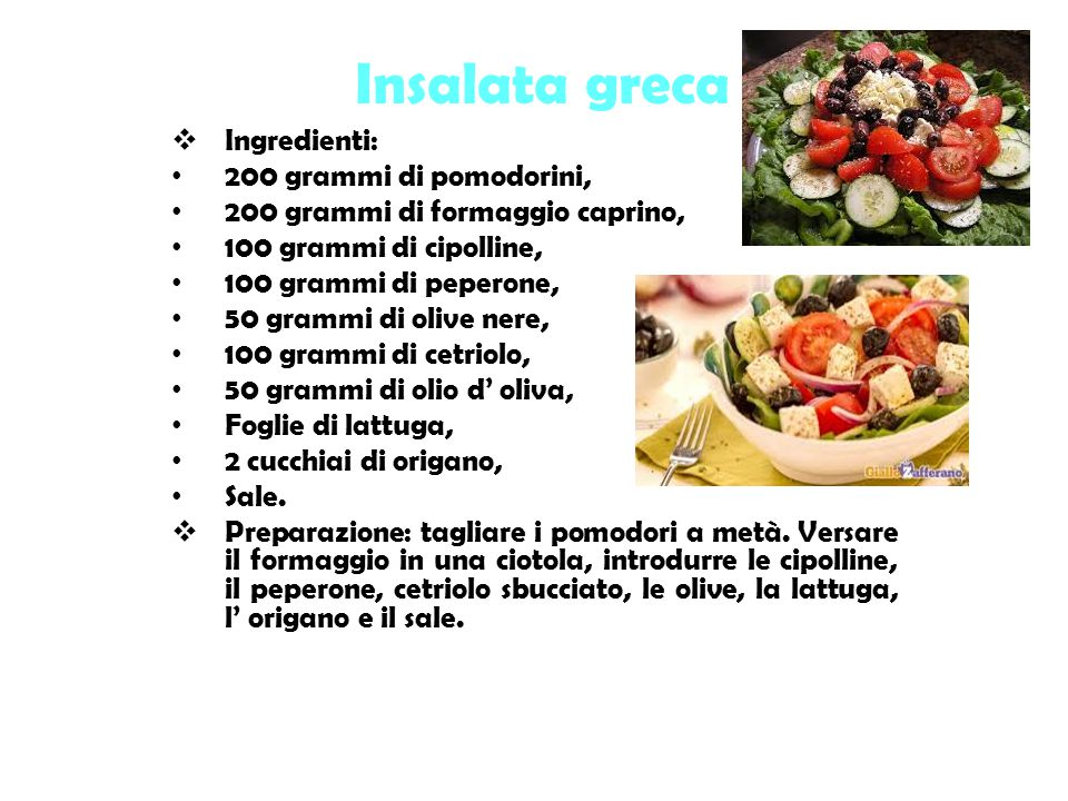 Insalata greca Ingredienti: 200 grammi di pomodorini,