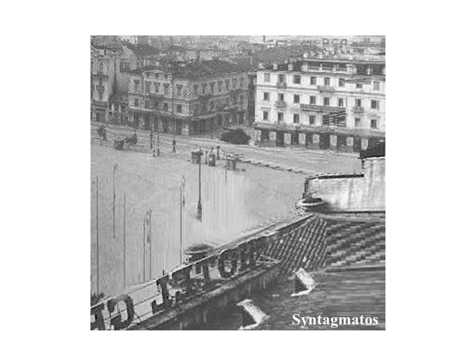 Syntagmatos