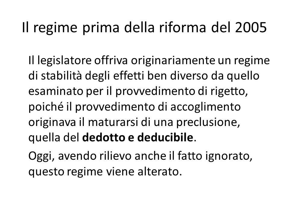 Il regime prima della riforma del 2005