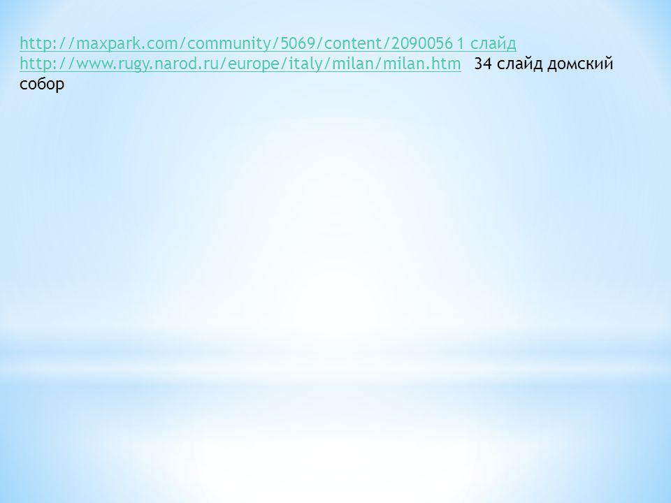 http://maxpark.com/community/5069/content/2090056 1 слайд