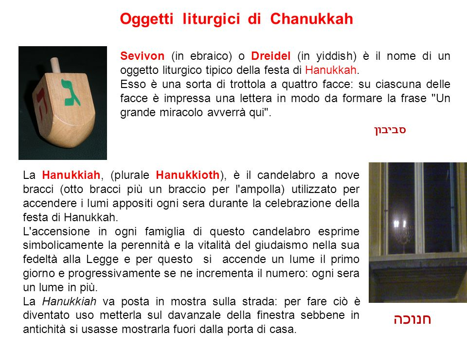 Oggetti liturgici di Chanukkah