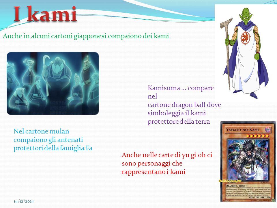 I kami Anche in alcuni cartoni giapponesi compaiono dei kami