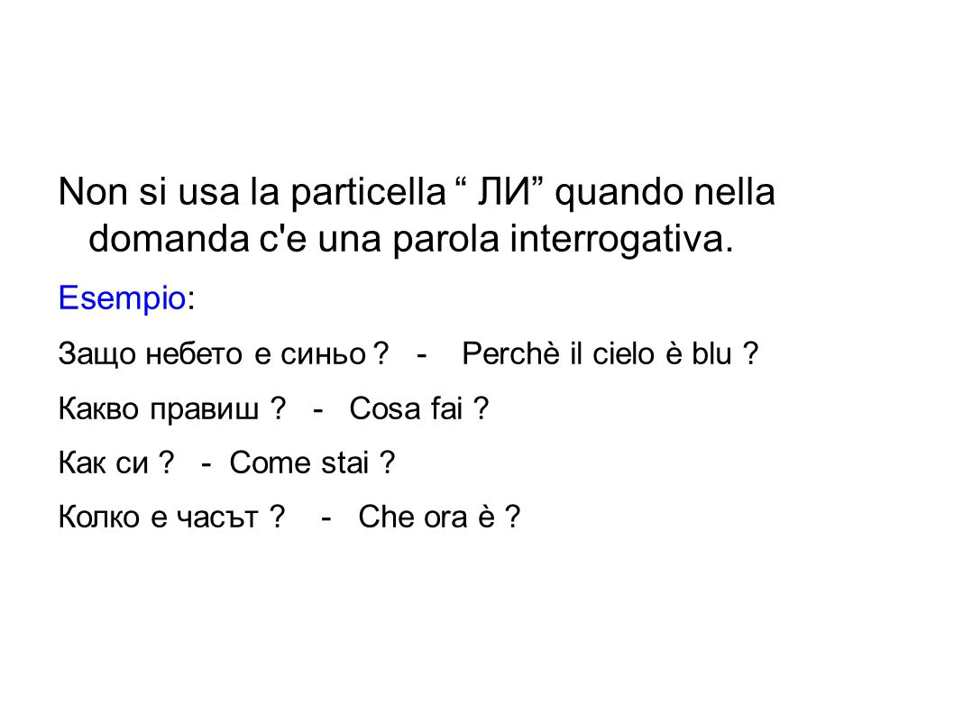 Non si usa la particella ЛИ quando nella domanda c e una parola interrogativa.
