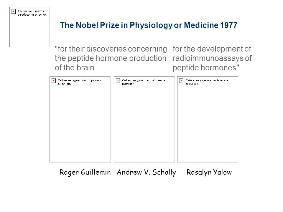 The Nobel Prize in Physiology or Medicine 1977