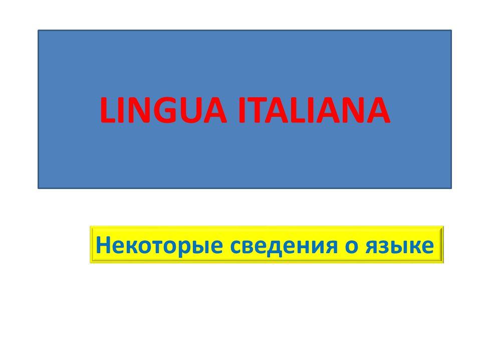LINGUA ITALIANA Некоторые сведения о языке