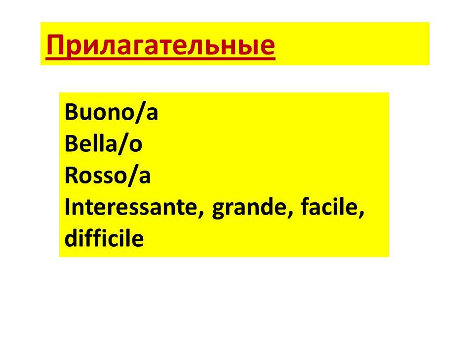 Прилагательные Buono/a Bella/o Rosso/a