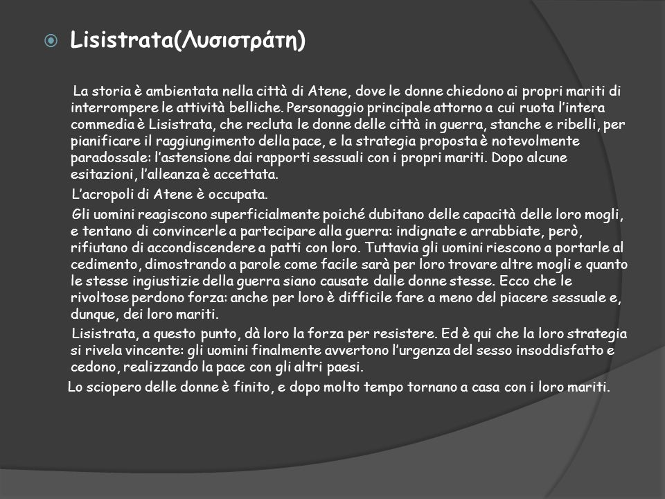 Lisistrata(Λυσιστράτη)