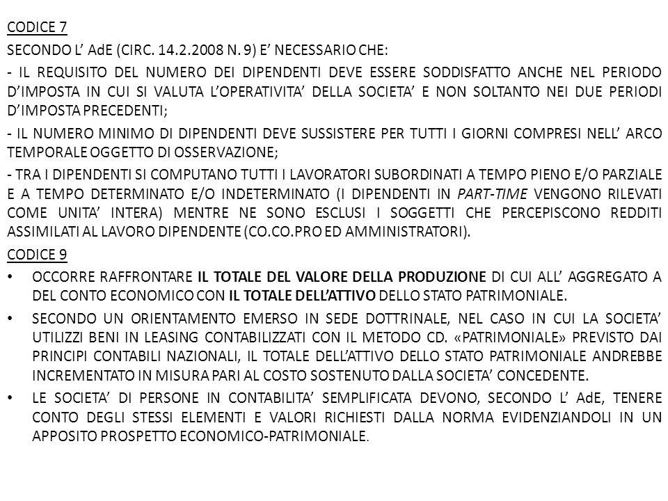 CODICE 7 SECONDO L' AdE (CIRC. 14.2.2008 N. 9) E' NECESSARIO CHE: