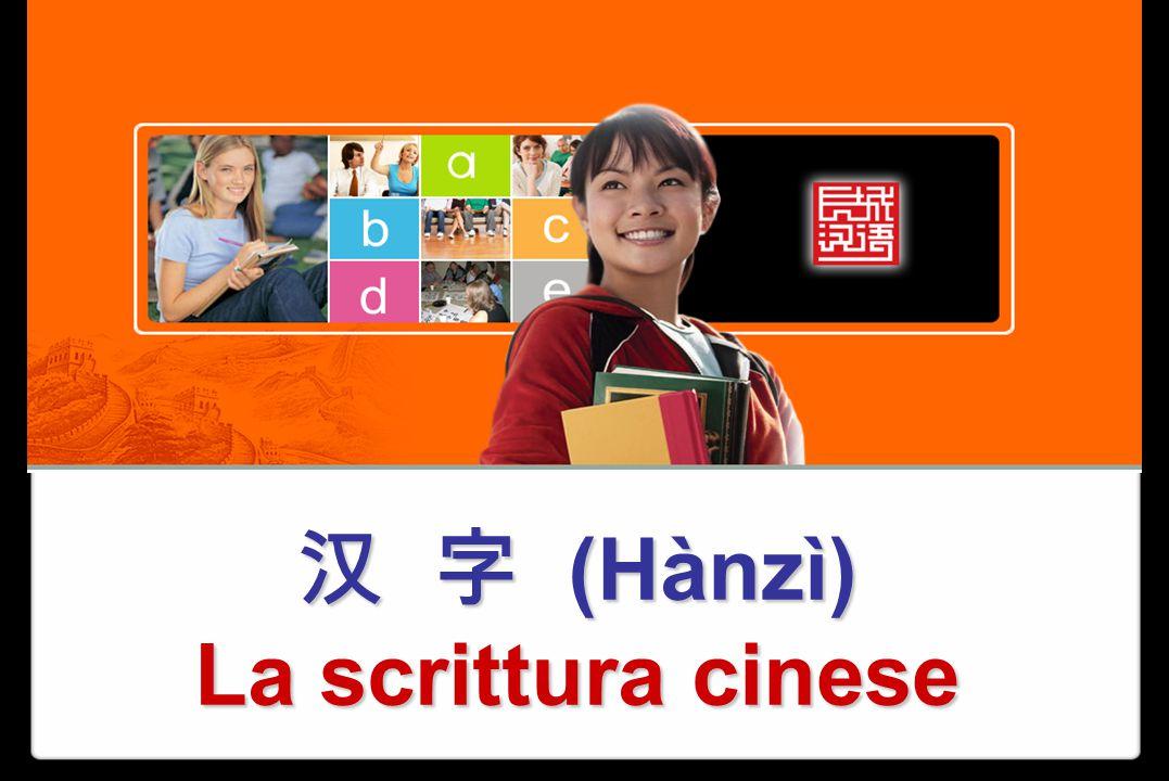 汉 字 (Hànzì) La scrittura cinese